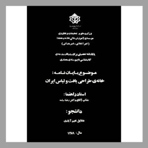 Shaghayegh Naeimabadi- Bachelor of Architectural Engineering- Allameh Dehkhoda Higher Education- Dissertation