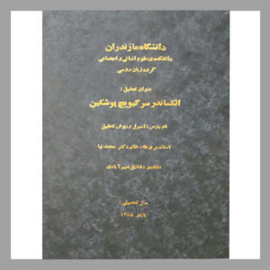 Shaghayegh Naeimabadi- University of Mazandaran- Bachelor Of Russian Translation- Diplomnaya Rabota